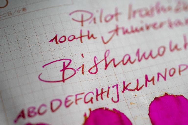 Pilot Iroshizuku 100th Anniversary, Bishamonten