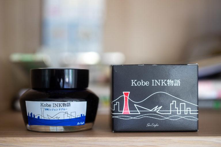 Read more about the article Tag 32: Sailor Nagasawa Kobe, #50 Kyo Machi Legend Blue